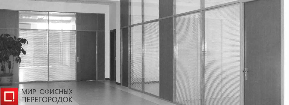 Недорогие алюминиевые офисные перегородки с гарантией