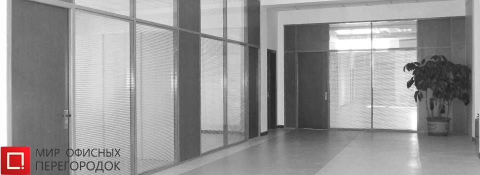 Недорогие офисные перегородки из алюминиевого профиля в Москве